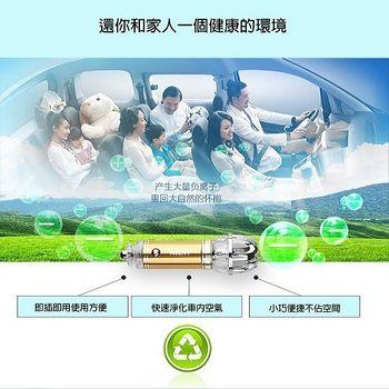 [Bao Wade]480萬負離子 車用空氣清淨棒 去除甲醛、苯、PM2.5 (第八代專利)