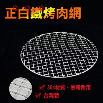 【烤肉達人】不鏽鋼烤肉網(圓)