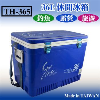 【休閒用品】36L行動釣魚冰箱