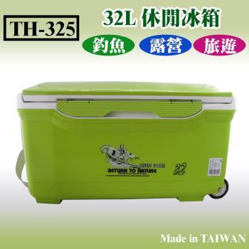 【我們釣魚趣】32L行動釣魚冰箱(雙開式)