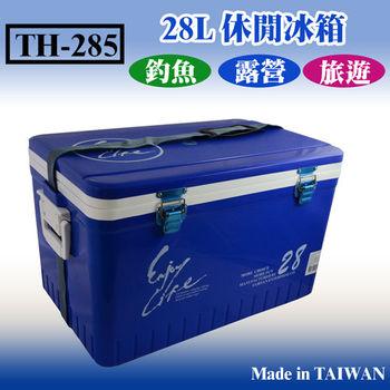 【休閒用品】28L行動釣魚冰箱