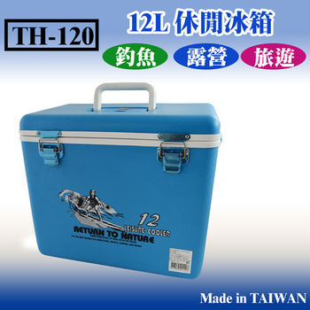 【我們釣魚趣】12L行動釣魚冰箱
