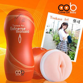 荷蘭COB-女優簽名款極致杯-葵司-陰唇(橙)