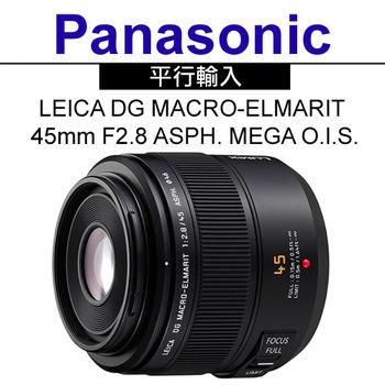 Panasonic LEICA DG MACRO-ELMARIT 45mm F2.8 ASPH. MEGA O.I.S.*(平輸)