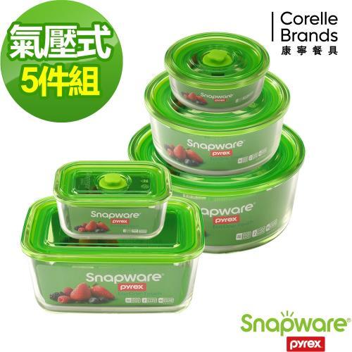 【康寧密扣Snapware】Eco One Touch幸福五件組氣壓式玻璃保鮮盒(E01)