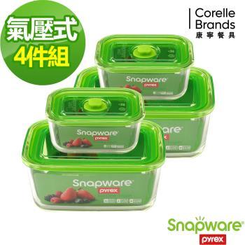 【康寧密扣Snapware】Eco One Touch四件組氣壓式玻璃保鮮盒(D05)