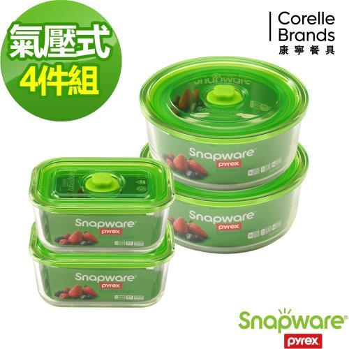 【康寧密扣Snapware】Eco One Touch四件組氣壓式玻璃保鮮盒(D02)