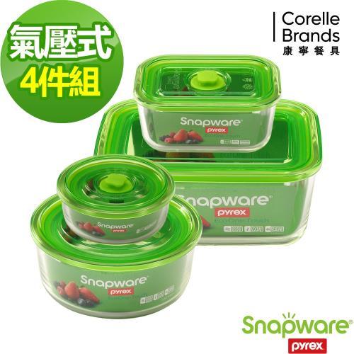 【康寧密扣Snapware】Eco One Touch四件組氣壓式玻璃保鮮盒(D01)