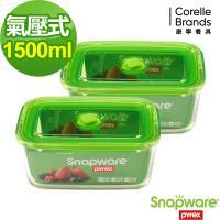 ~康寧密扣Snapware~Eco One Touch大容量二件組氣壓式玻璃保鮮盒 B02