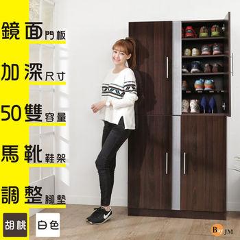 BuyJM 鏡面加深型可調腳墊四門鞋櫃-寬89深38(2色可選)