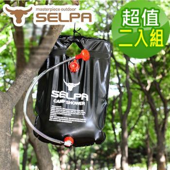【韓國SELPA】戶外移動浴室/戶外沐浴袋/露營/登山/帳篷(二入)