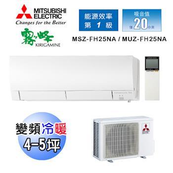 《買就送》【MITSUBISHI 三菱電機】4-5坪霧之峰 變頻冷暖分離式空調MSZ-FH25NA/MUZ-FH25NA(含基本安裝)