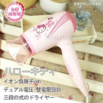 【Hello Kitty】三段式負離子吹風機 OT-628 (國際電壓)