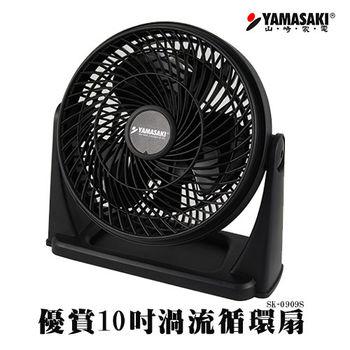 【YAMASAKI 山崎家電】優賞渦流循環扇 SK-0909S(贈防蚊貼片)