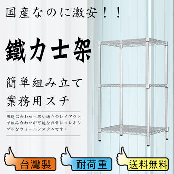 【鋼鐵人】輕型波浪三層架 60x45x90公分 (電鉻)
