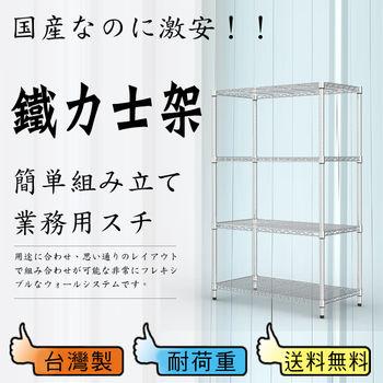 【鋼鐵人】輕型波浪四層架 90x45x150公分 (電鍍)