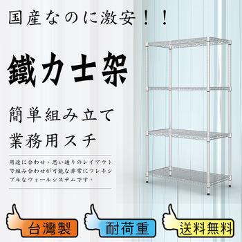 【鋼鐵人】輕型波浪四層架90x45x160 公分(電鉻)