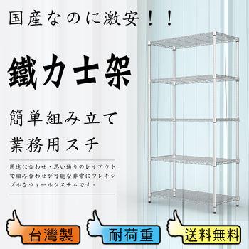【鋼鐵人】輕型波浪五層架90x45x180 公分(電鉻)
