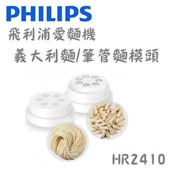 【PHILIPS】飛利浦愛麵機專用模具 HR2410