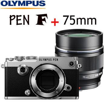Olympus PEN-F  + 75mm F1.8 (公司貨)