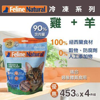 【紐西蘭K9 Natural】貓咪冷凍生食餐-雞+羊(453G-4盒一組)