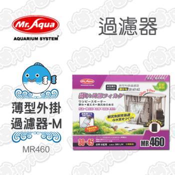 【MR.AQUA】薄型外掛過濾器MR460-M