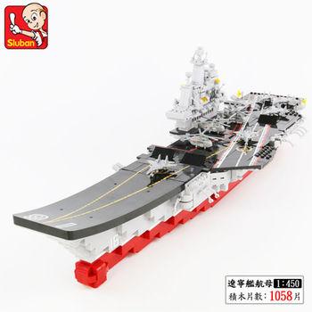 【小魯班】1:450 遼寧號航空母艦 (1058Pcs)- 贈鱷魚積木拆件器