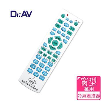 【Dr.AV】窗型冷氣 專用遙控器AC-200A(老舊機型對應最多)