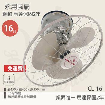 【永用】台製360度八方吹自動旋轉吊扇CL-16