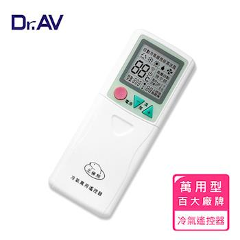 【Dr.AV】萬用冷氣遙控器LX-3A(超值型國民機)