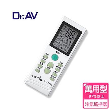 【Dr.AV】萬用冷氣遙控器RC-LPT3C(經典長銷款)