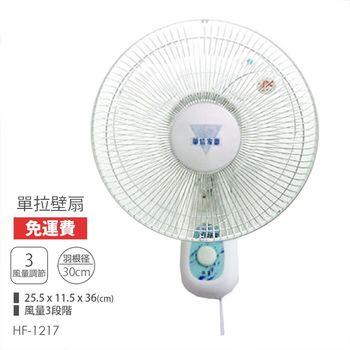 【華信】台製12單拉壁扇/風扇 HF-1217