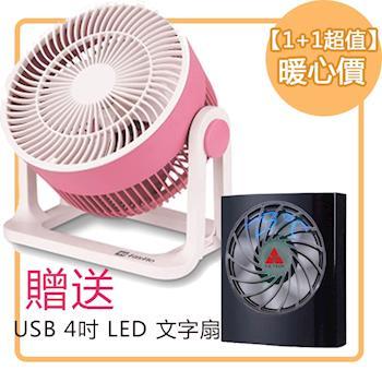 《買就送》【超淨】馬卡龍多彩六吋大風量迷你扇 HF-0601( 顏色隨機 )