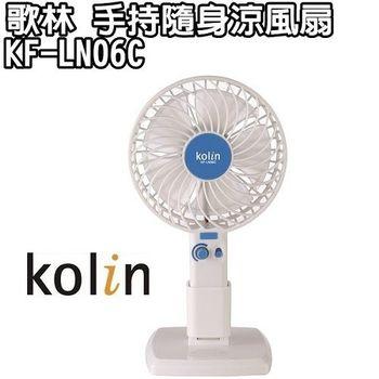 《福利品》【Kolin歌林】手持隨身涼風扇KF-LN06C