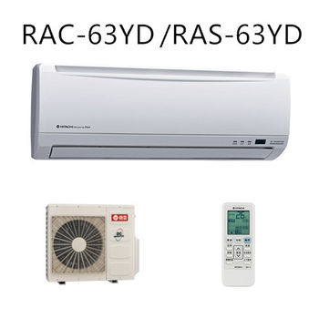 【HITACHI日立】9-11坪精品型變頻冷暖RAC-63YD/RAS-63YD