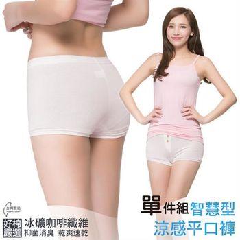 【好棉嚴選】涼感冰礦咖啡 台灣冰涼玉透氣清爽抗UV 防曬速乾消臭平口女內褲-粉色 單件組