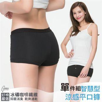 【好棉嚴選】涼感冰礦咖啡 台灣冰涼玉透氣清爽抗UV 防曬速乾消臭平口女內褲-黑色 單件組