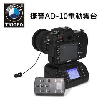 捷寶Triopo AD-10 遙控縮時攝影自動旋轉台,附鋰電池,可以依照時間設定所需旋轉角度(360度).~台灣代理商公司貨