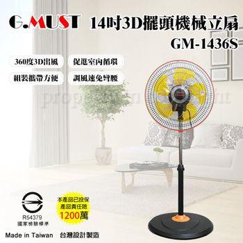 台灣通用科技 14吋 新型360度立體擺頭站立電扇 (GM-1436)