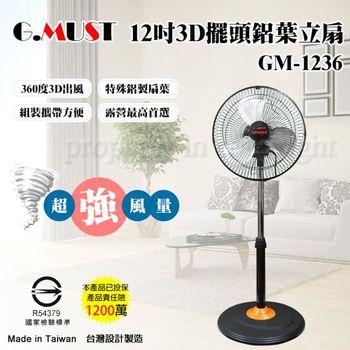 G.MUST 台灣通用 12吋 360度3D擺頭桌立扇(GM-1236)