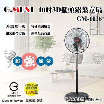 【G.MUST 台灣通用科技】10吋 新型360度立體擺頭站立鋁葉電扇(GM-1036)