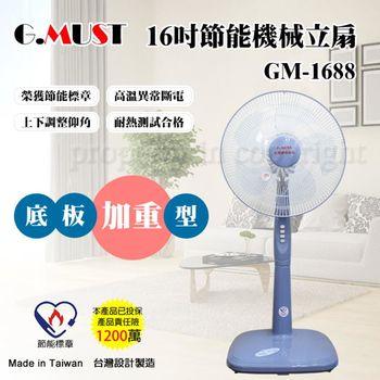 【G.MUST 台灣通用科技】16吋五葉片高級冷風立地扇(GM-1688)