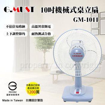 【G.MUST 台灣通用科技】10吋高級冷風桌扇(GM-1011)