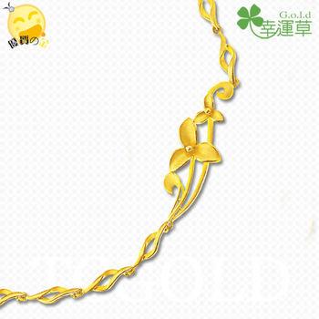 幸運草金飾-華麗年代-純金手鍊