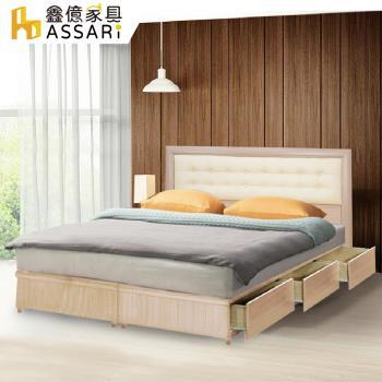 ASSARI-房間組二件(皮片+6抽屜床架)雙人5尺