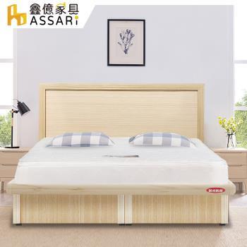 ASSARI-房間組二件(床片+側掀)單人3尺