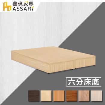 ASSARI-強化6分硬床座/床底/床架(雙大6尺)