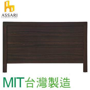 ASSARI-簡約床頭片(雙大6尺)