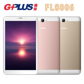 GPLUS  FL8006 四核心8吋4G LTE可通話手機平板(雙卡/8G版)※內附側掀皮套+保貼※