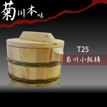 【菊川本味】菊川小飯桶